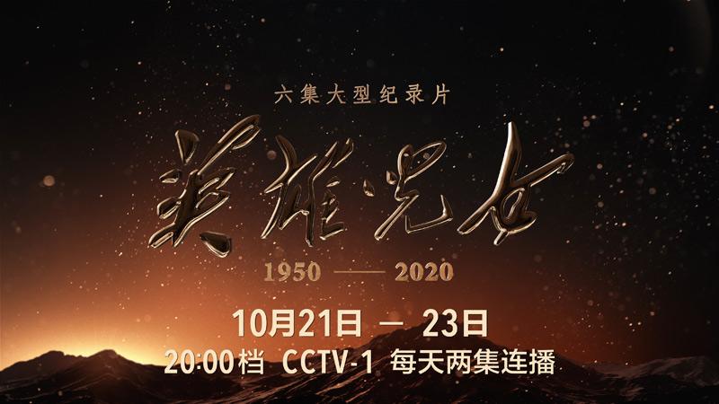 2020网上群众工作峰会在遂宁举行: 共商创新实践党的群众路线