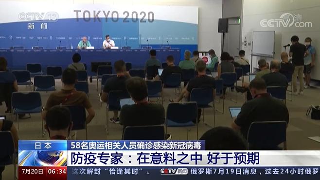 日本58名奥运相关人员确诊感染新冠病毒