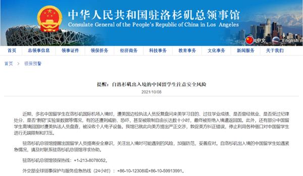 中国留学生入境美国遭恐吓 我驻洛杉矶总领馆发布提醒
