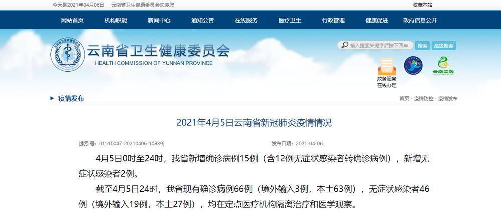 云南省5日新增确诊病例15例,新增无症状感染者2例