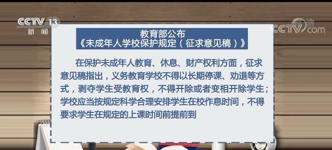 教育部就未成年人学校保护规定征求意见 共58条涉及学生各个方面