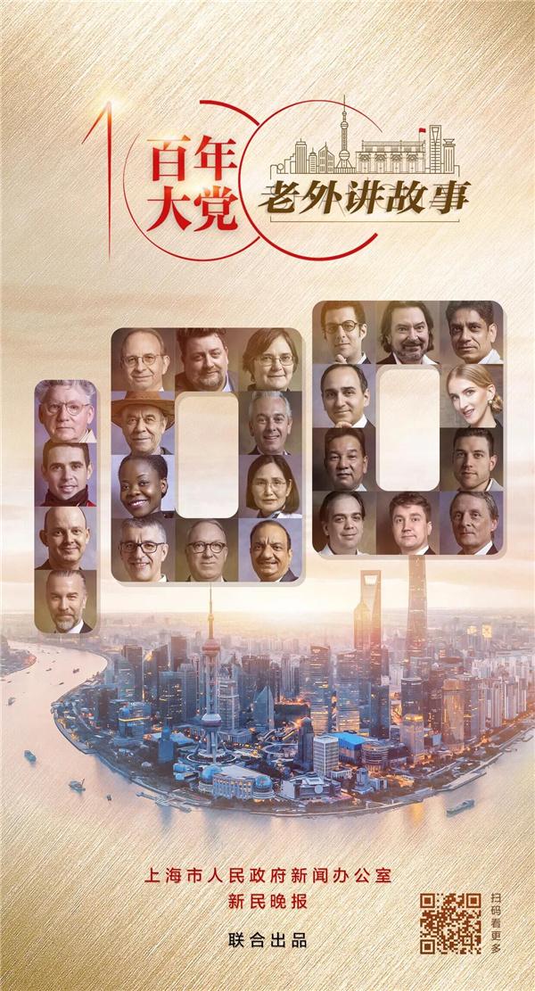 《百年大党——老外讲故事》明起推出!100个视频100个故事,每天一集