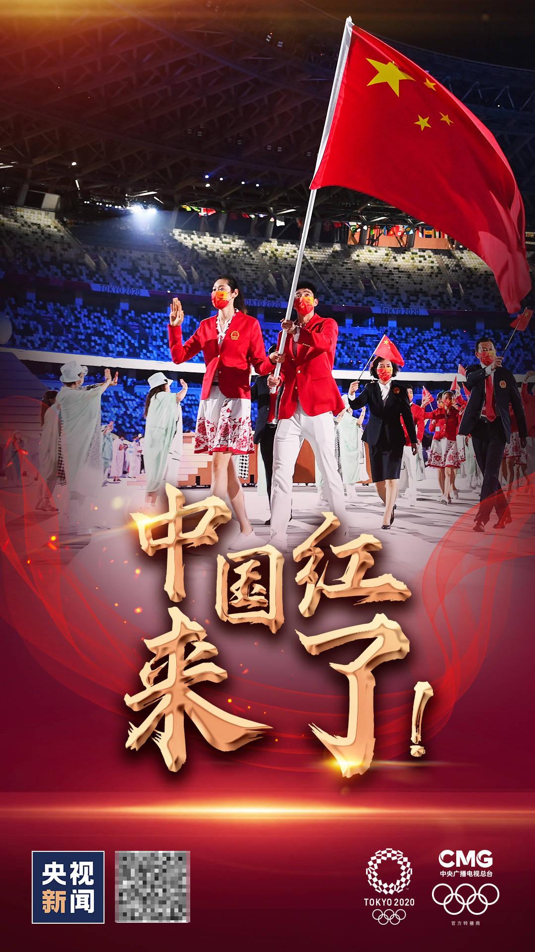 """视频丨""""中国红""""来了!奥运会中国体育代表团入场"""